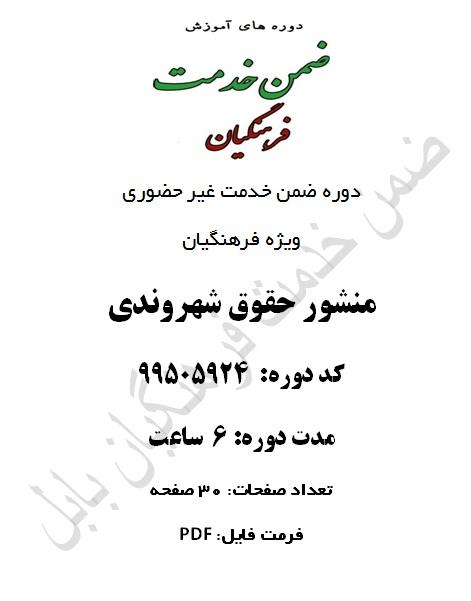 منشور حقوق شهروندی 6 ساعت کد 99505924