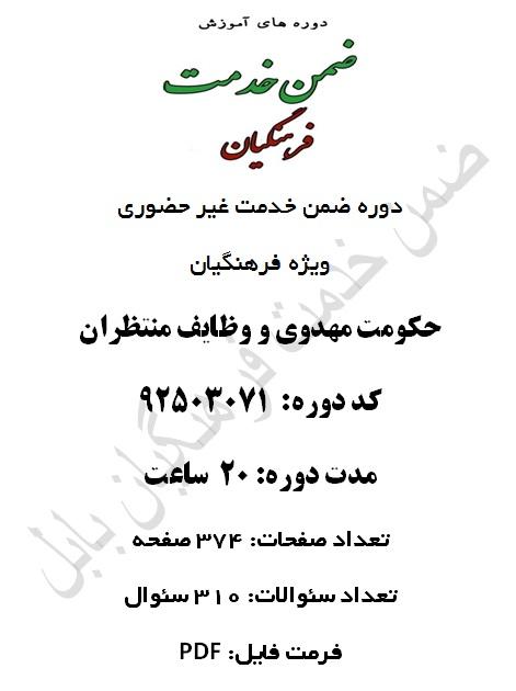 حکومت مهدوی و وظایف منتظران 20 ساعت کد 92503071