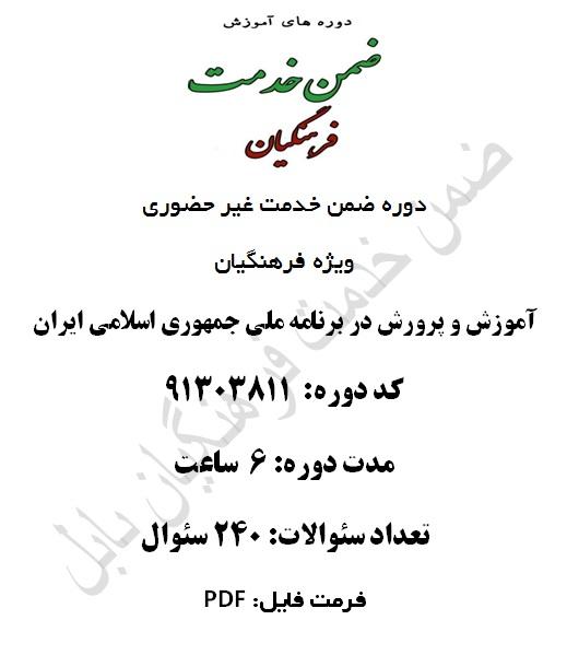 آموزش و پرورش در برنامه ملی جمهوری اسلامی ایران 6 ساعت کد 91303811