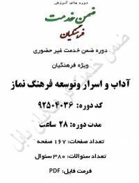 آداب و اسرار و توسعه فرهنگ نماز  28 ساعت کد 92504036