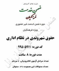 حقوق شهروندی در نظام اداری 8 ساعت کد 99505911