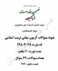 مبانی تربیت اسلامی 20 ساعت کد 92503048