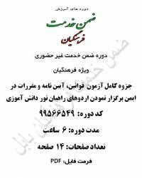 قوانین، آیین نامه و مقررات در اردوهای راهیان نور دانش آموزی 6 ساعت کد 99566549