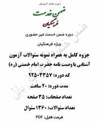 آشنایی با وصیت نامه حضرت امام خمینی (ره) 20 ساعت کد 92503357