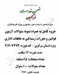 قوانین و مقررات رسیدگی به تخلفات اداری ویژه استان مرکزی 16 ساعت کد 91707373
