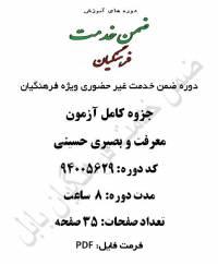 معرفت و بصیرت حسینی 8 ساعت کد 94005629