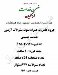 حماسه حسینی 20 ساعت کد 92503092