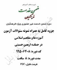 آموزه ها و مفاهیم اسلامی در حماسه اربعین حسینی 8 ساعت کد 99506408