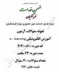 آموزش الکترونیکی e learning ساعت 24 ساعت کد 91400810