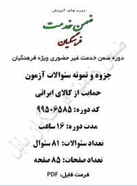 حمایت از کالای ایرانی 16 ساعت کد 99506585