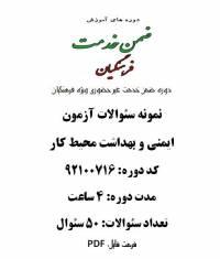 آشنایی با برنامه ملی شهاب 16 ساعت کد 99506139