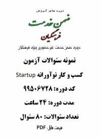 کسب و کار نوآورانه Startup 24 ساعت کد 99506728 عصر اندیشه