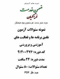 تلفیق برنامه ها و فعالیت های آموزشی و پرورشی 24 ساعت کد 91400476