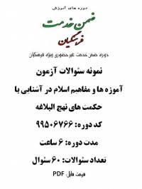آموزه ها و مفاهیم اسلام در آشنایی با حکمت های نهج البلاغه 6 ساعت کد 99506766