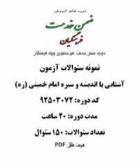 آشنایی با اندیشه و سیره امام خمینی (ره) 20 ساعت کد 92503072