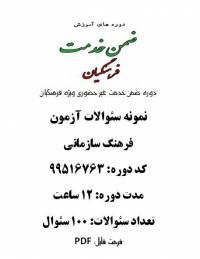 فرهنگ سازمانی 12 ساعت کد 99516763