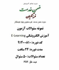 آموزش الکترونیکی ELearning 24 ساعت کد 91400810