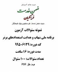 برنامه ملی شهاب و هدایت استعدادهای برتر 16 ساعت کد 99506139