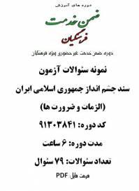 سند چشم انداز جمهوری اسلامی ایران  (الزمات و ضرورت ها) 6 ساعت کد 91303841