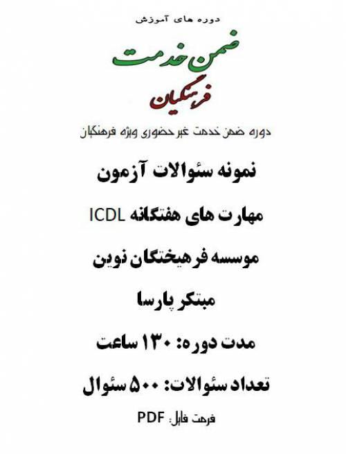 مهارت های هفتگانه ICDL موسسه فرهیختگان نوین